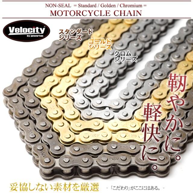 ★バイクチェーン 420-120L スタンダード  【CC01-STD】 < 自動車/バイク