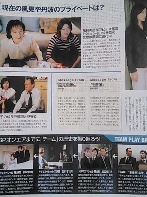 内博貴★2003年9/20〜10/3号★TVぴあ < タレントグッズの