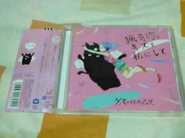 CD アラサーちゃん 主題歌 猟奇的なキスを私にして ゲスの極み乙女。