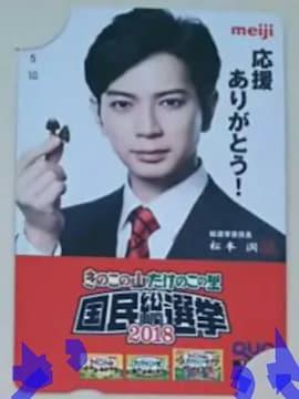 明治 2018年 明治 オリジナル 松本潤さん QUOカード 当選 非売品