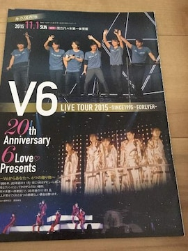 TVガイド 2015年11/14→20 V6 切り抜き