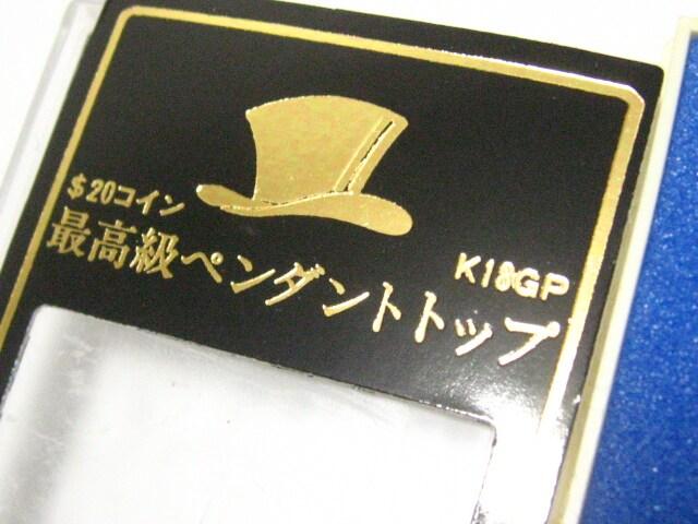 $20ドルのエリザベスコインK18GP高級ゴールドメッキ仕上げ最高ペンダントネックレス