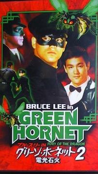 VHS『ブルース・リーINグリーン・ホーネット2電光石火』ブルースリー