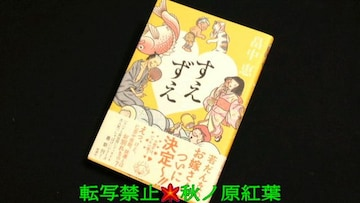 畠中恵/しゃばけシリーズ【すえずえ】★良品 小説