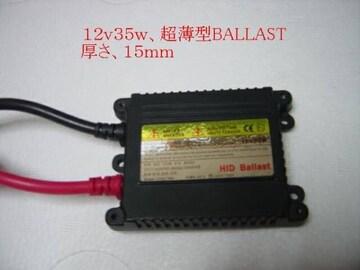 2個 厚型・超薄型.35w.55w.HID汎用交換用デジタルバラスト
