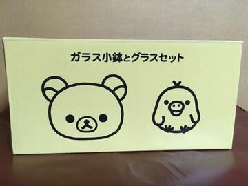 ☆非売品☆リラックマ☆ガラスの小鉢&グラスセット☆