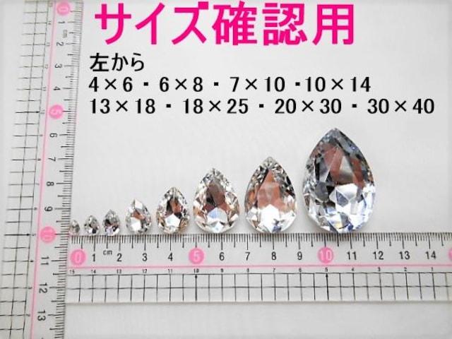 c38★6×8mm★しずく型ガラスストーン★ライトサファイア色★10粒 < 香水/コスメ/ネイルの