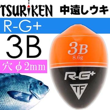 中通しウキ R-G+ アールジー プラス 3B フカセ釣りうき Ks520