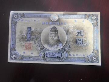 甲号兌換銀行券5円 中央武内5円 旧紙幣