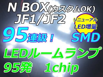 LED増量 N BOXカスタム LEDルームランプ3点セット95連ホワイト