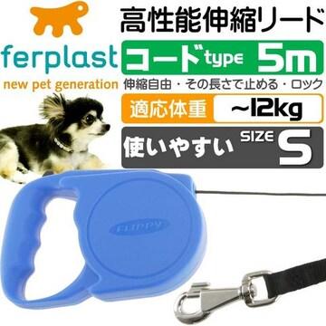 犬猫用伸縮リードフリッピーS青 コード長5m ロック機能付 Fa5082