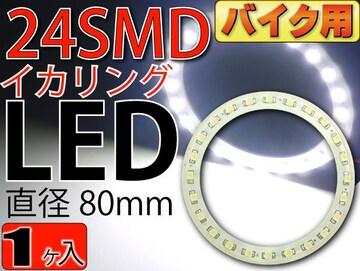 バイク用24連LEDイカリングSMDタイプ直径80mmホワイト1個 as446