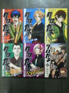 クロガネコミックス1〜6巻6冊セット