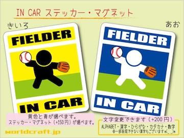 ☆ IN CARステッカー野球野手バージョン☆車 シール マグネット