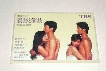 黒木瞳/浅野ゆう子/テレホンカード/義務と演技/ドラマ/50度