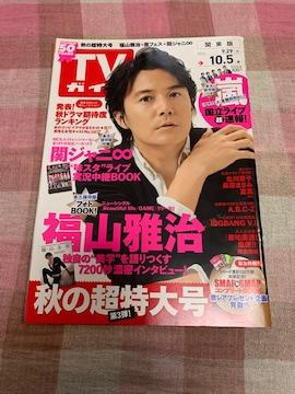★1冊/TVガイド 2012.9.29〜 関東版