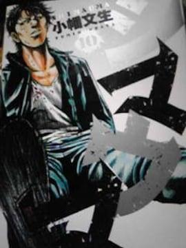 【送料無料】シマウマ 20巻おまけ付きセット《闇社会マンガ》