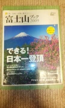 富士山ブック2009♪