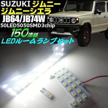 ジムニーJB64W シエラJB74W LEDルームランプセット 室内灯 白色