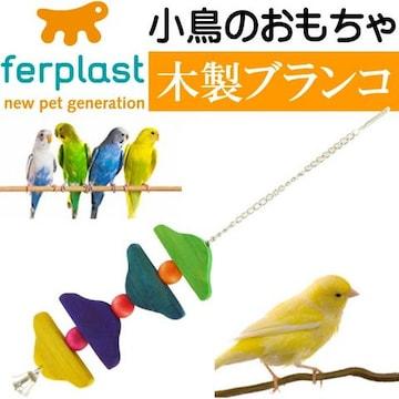 鳥のおもちゃ木製ブランコPA4096バードトイ Fa332