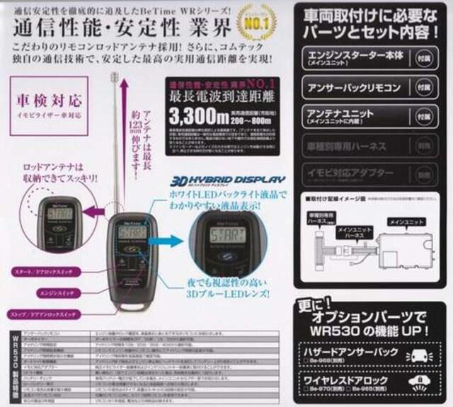 コムテック 双方向リモコンスターター 液晶 3D WR530 新品 < 自動車/バイク