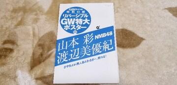 FLASHスペシャル2012年5.31号付録リバーシブルGWポスター山本彩と渡辺美優紀