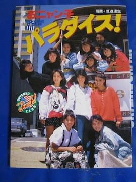 ■おニャン子クラブの写真集「おニャン子パラダイス!」◆古本◆