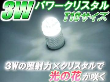 2個□3wハイパワークリスタルT10純白LED タントカスタム MAX ミラアヴィ ココア ムーヴ
