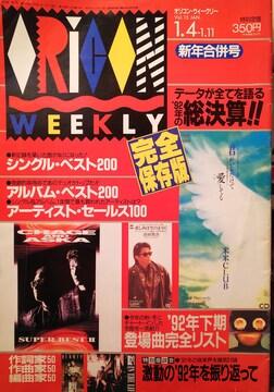 CHAGE&ASKA・米米CLUB…【オリコンウィークリー】1993年