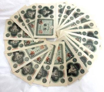 紙幣 日本銀行券 拾圓 国会議事堂 20枚