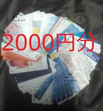 2000円分 QUOカード クオカード 未使用★おまかせ★ポイント切手