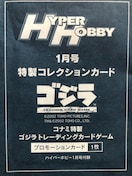 ハイパーホビー付録非売ゴジラ/プロモ−ションカ−ド(コナミ製)