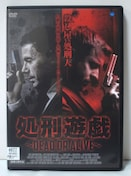 [DVD] 処刑遊戯 DEAD OR ALIVE レンタルUP DVD