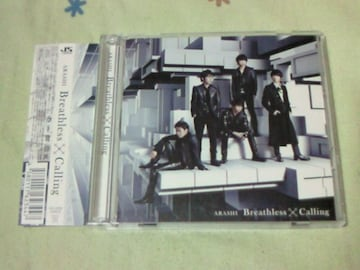 CD+DVD プラチナデータ 主題歌 Breathless/Calling 初回限定盤B