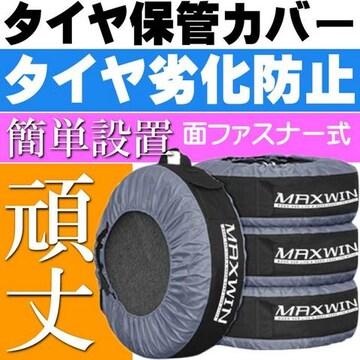 タイヤカバー 灰 タイヤ ホイールの保管カバー K-TBAG01-Gmax190