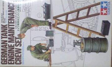1/35 タミヤ ドイツ 戦車兵エンジン整備セット