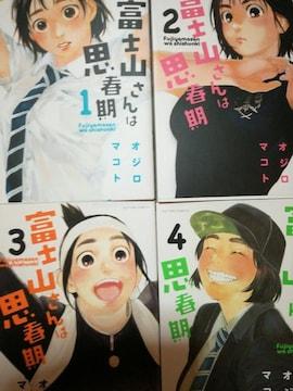 オジロマコトのくせに良作だ!「富士山は思春期」全8巻セット