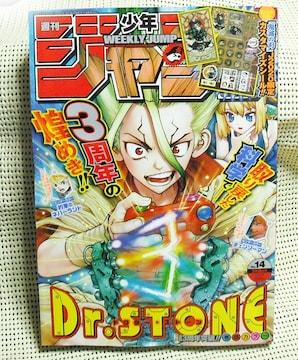 週刊少年ジャンプ 2020年 14号 鬼滅の刃 カスタマイズシール付録 新品 即決