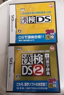 漢検DS2本セット!