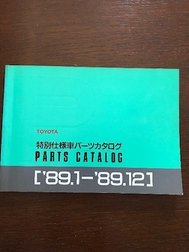 TOYOTA特別仕様車パーツカタログ '89.1-'89.12