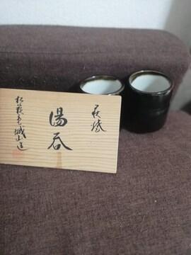 ☆激安☆大幅値下げ陶器製・高級萩巻湯呑み2点セット(未使用)