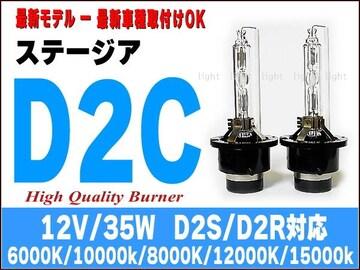 ステージア/ 高品質D2C/ 最新車種対応/ 純正交換バルブ/ 1年保証