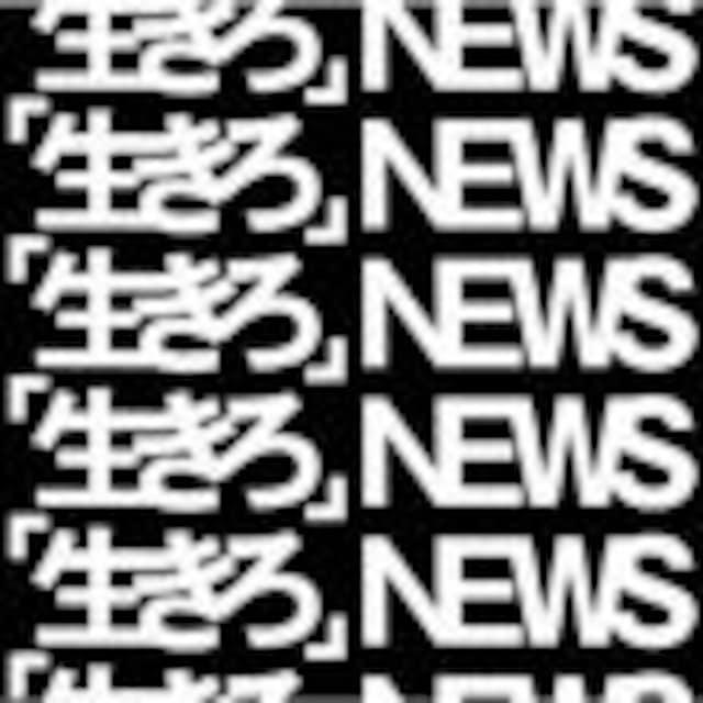 即決 NEWS 「生きろ」 初回盤A (+DVD) 新品未開封  < タレントグッズの
