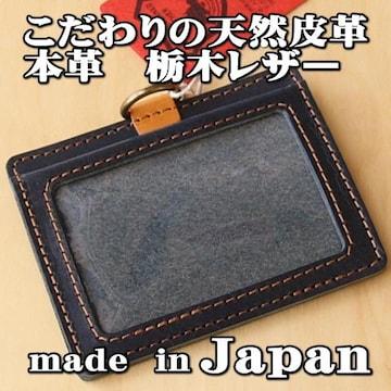 栃木レザー 日本製 本革 パスケース ネイビー Y03 新品 送料