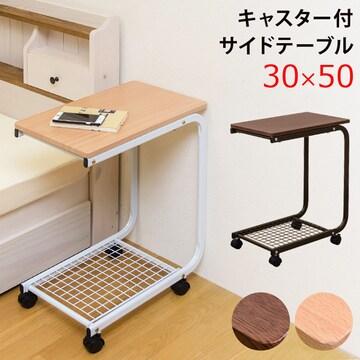 あると便利なキャスター付きサイドテーブル/カラー2色