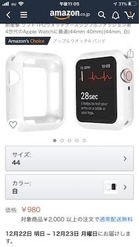 Apple Watch Series 4 44mm/40mm ケース, 全面保護 耐衝撃 ソフ