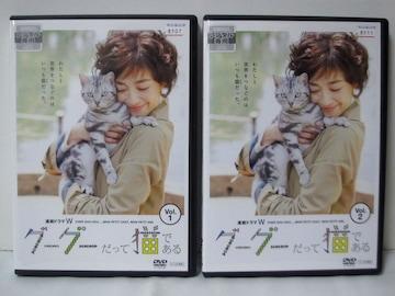[DVD] 連続ドラマW グーグーだって猫である 全2巻 レンタルUP