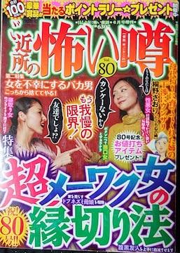 ☆古書レディコミ ご近所の怖い噂 vol.80 H25/6