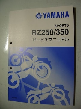 (91)RZ250,RZ350新品サービスマニュアル