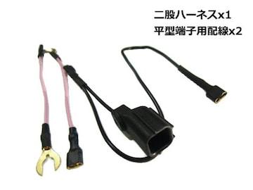 ホンダ車用/ダブルホーン取り付け用二股分岐ハーネス/平型端子付